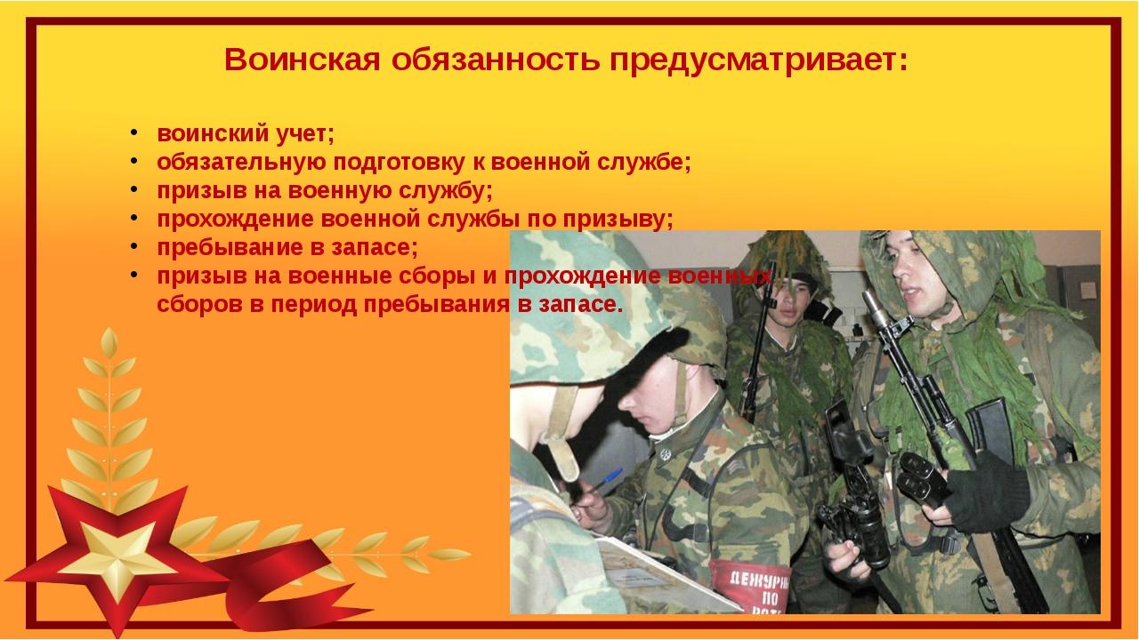 Воинская обязанность предусматривает: воинский учет; обязательную подготовку...
