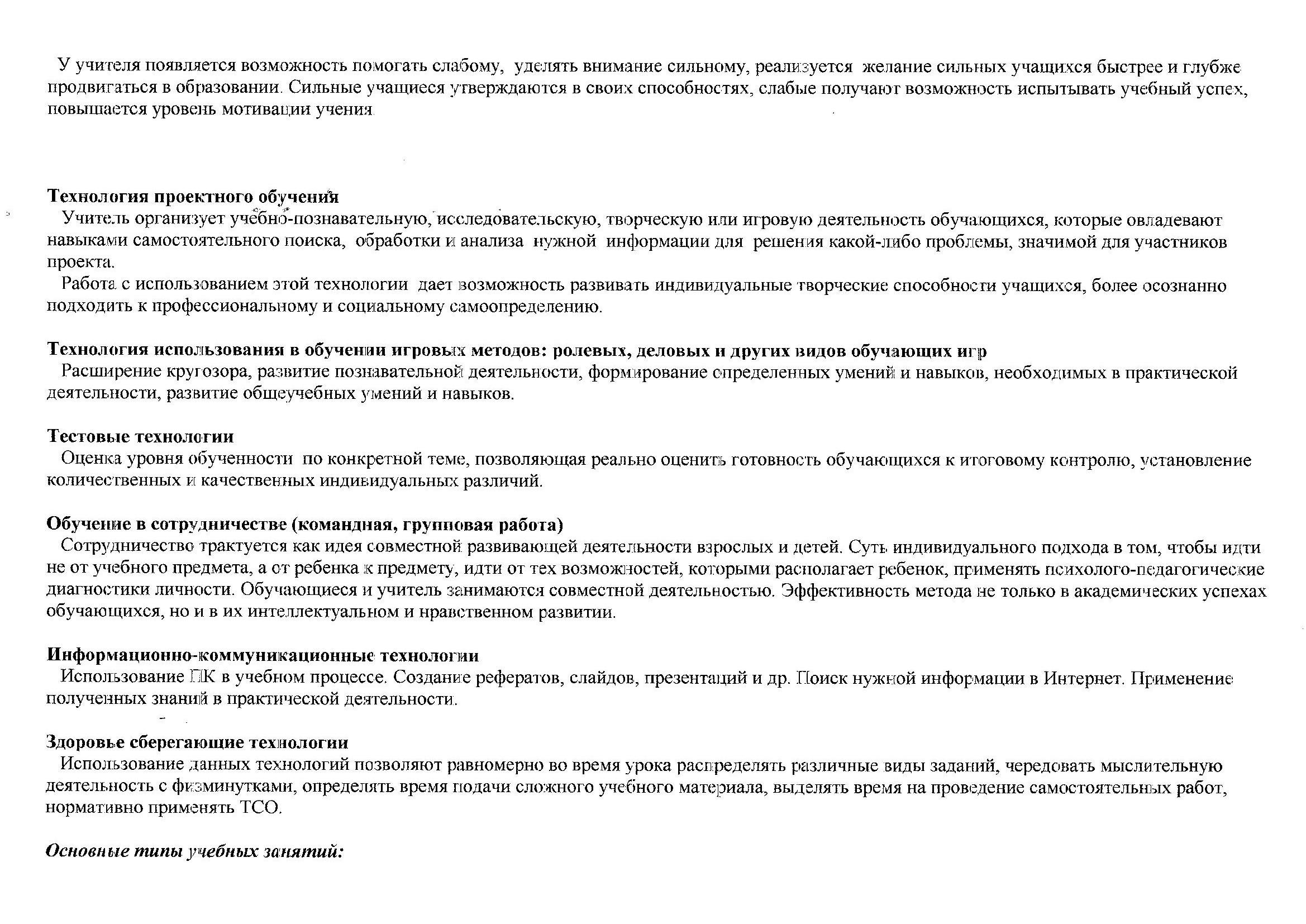 C:\Users\бакс\Documents\Scan0003.jpg