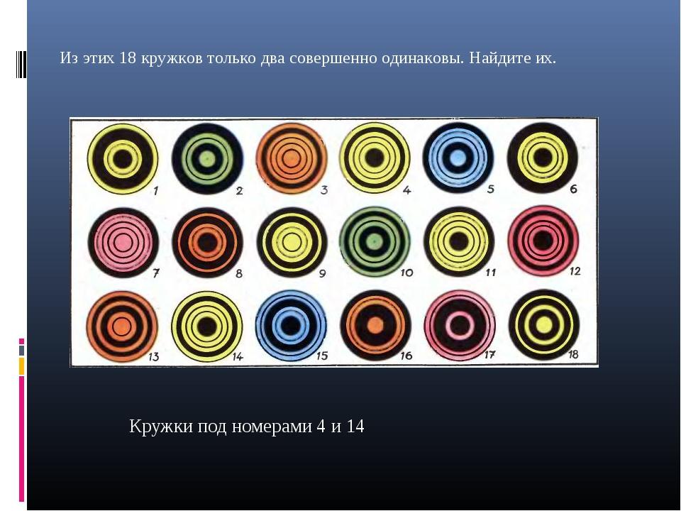 Из этих 18 кружков только два совершенно одинаковы. Найдите их. Кружки под но...