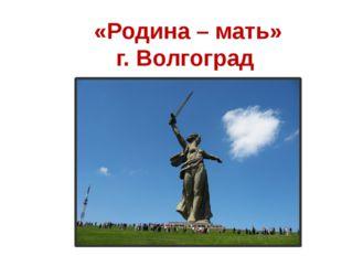 «Родина – мать» г. Волгоград