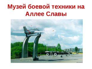 Музей боевой техники на Аллее Славы