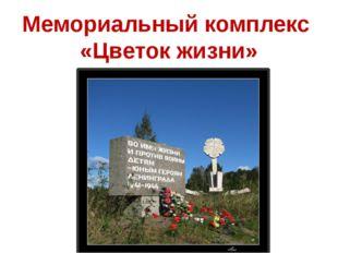 Мемориальный комплекс «Цветок жизни»