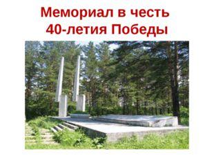 Мемориал в честь 40-летия Победы