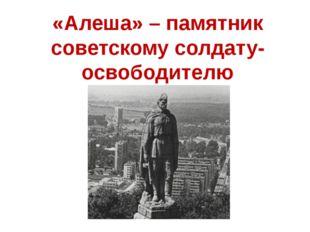 «Алеша» – памятник советскому солдату-освободителю