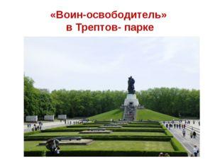 «Воин-освободитель» в Трептов- парке
