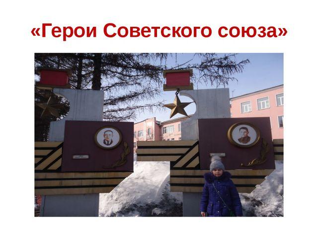 «Герои Советского союза»