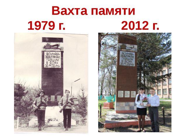 Вахта памяти 1979 г. 2012 г.