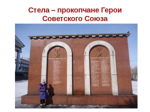 Стела – прокопчане Герои Советского Союза