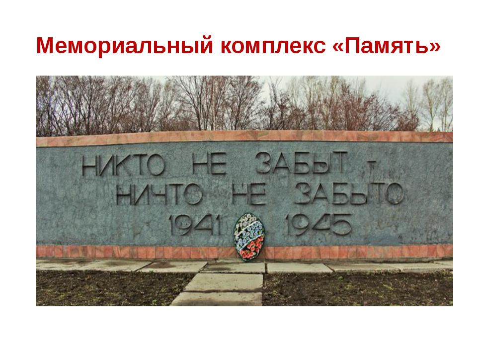 Мемориальный комплекс «Память»