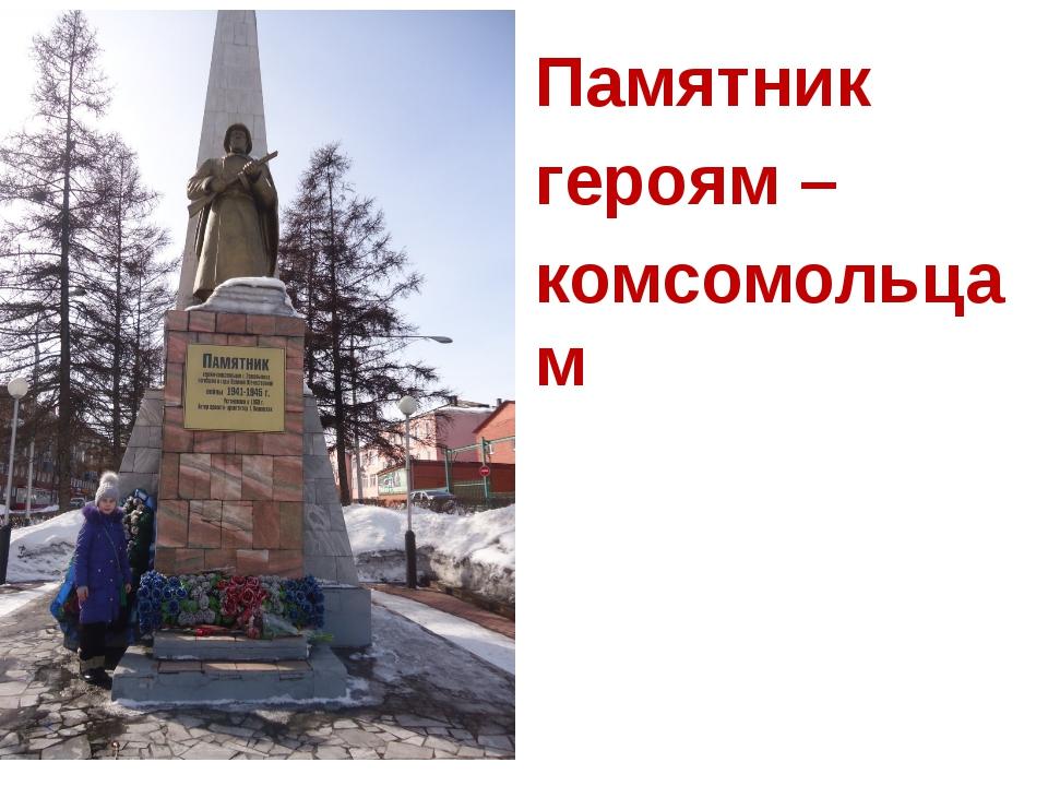 Памятник героям – комсомольцам