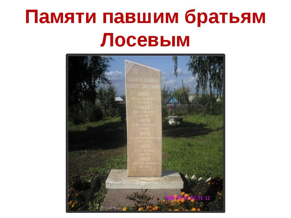 Памяти павшим братьям Лосевым