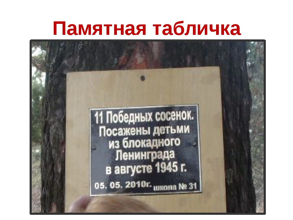 Памятная табличка