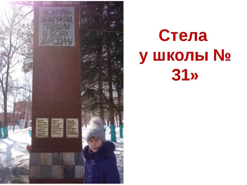 Стела у школы № 31»