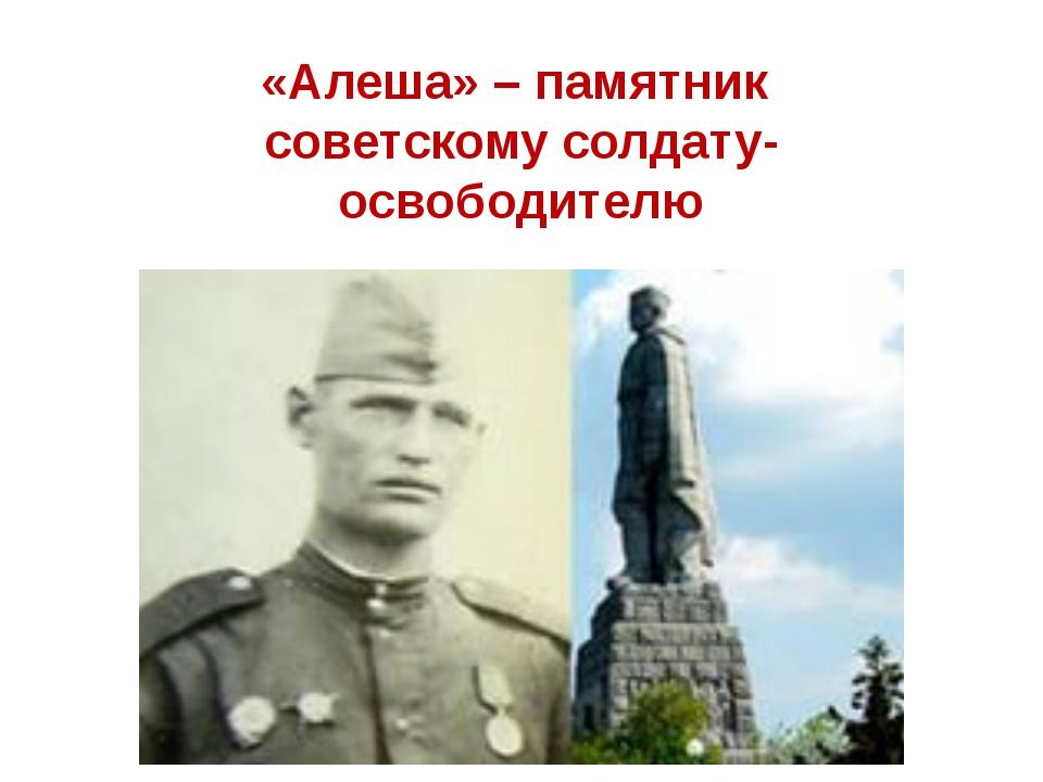 «Алеша» – памятник советскому солдату- освободителю