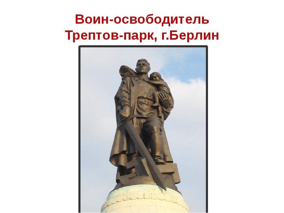 Воин-освободитель Трептов-парк, г.Берлин
