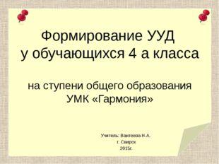 Формирование УУД у обучающихся 4 а класса на ступени общего образования УМК