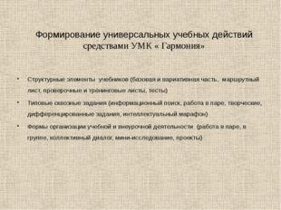 Формирование универсальных учебных действий средствами УМК « Гармония» Структ