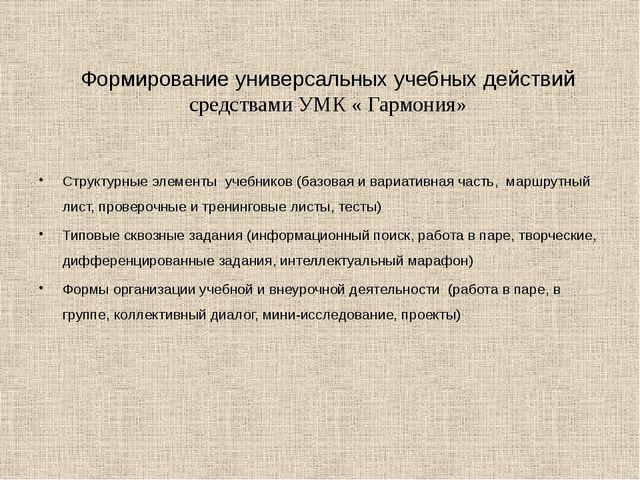 Формирование универсальных учебных действий средствами УМК « Гармония» Структ...