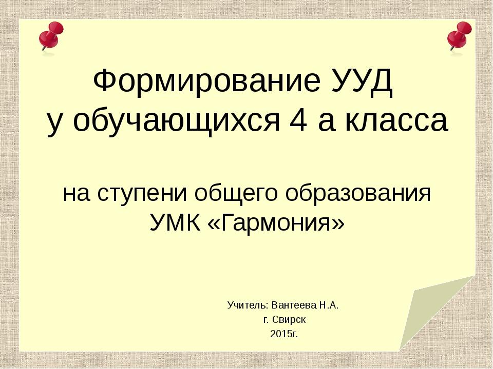 Формирование УУД у обучающихся 4 а класса на ступени общего образования УМК...