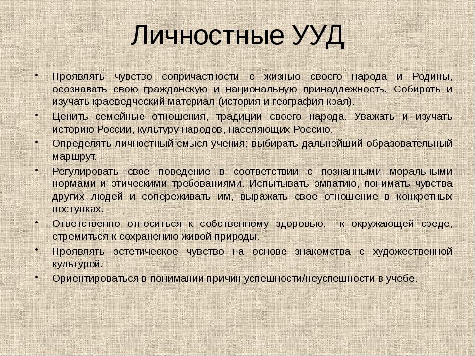 Личностные УУД Проявлять чувство сопричастности с жизнью своего народа и Роди...
