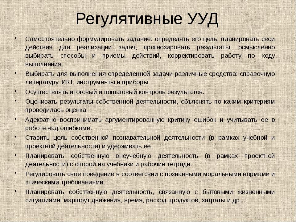 Регулятивные УУД Самостоятельно формулировать задание: определять его цель, п...