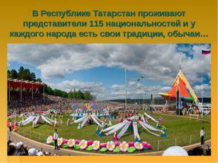 В Республике Татарстан проживают представители 115 национальностей и у каждог