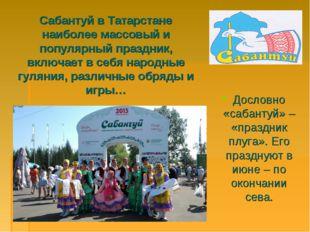 Сабантуй в Татарстане наиболее массовый и популярный праздник, включает в себ