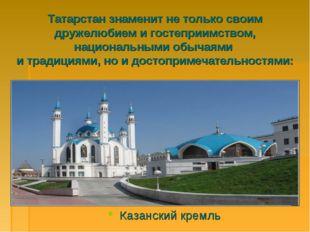 Татарстан знаменит не только своим дружелюбием и гостеприимством, национальны