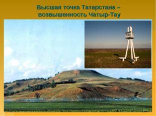 Высшая точка Татарстана – возвышенность Чатыр-Тау