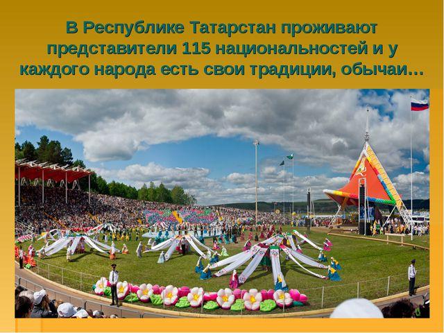 В Республике Татарстан проживают представители 115 национальностей и у каждог...