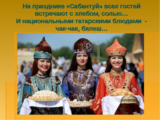 На празднике «Сабантуй» всех гостей встречают с хлебом, солью… И национальным...