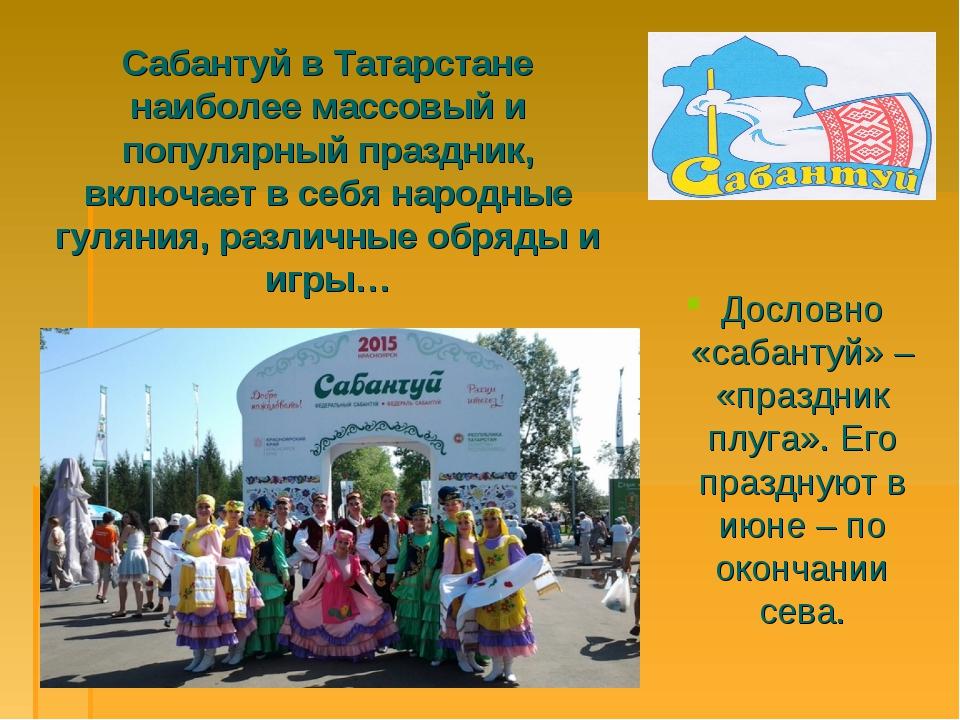 Сабантуй в Татарстане наиболее массовый и популярный праздник, включает в себ...