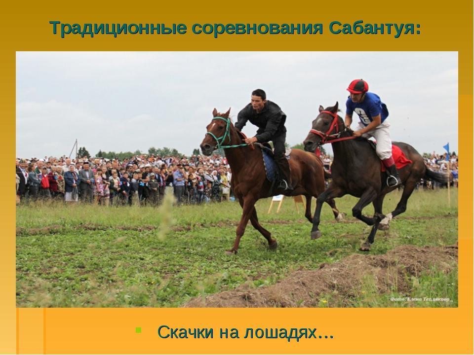 Традиционные соревнования Сабантуя: Скачки на лошадях…