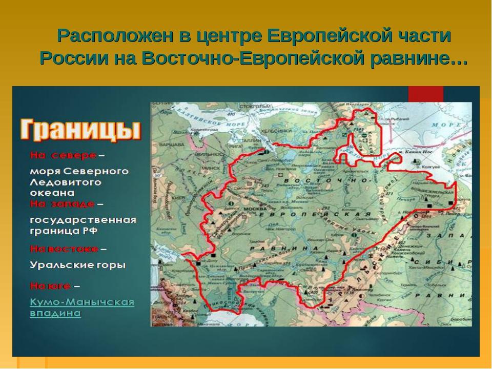 Расположен в центре Европейской части России на Восточно-Европейской равнине…