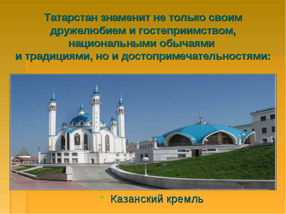 Татарстан знаменит не только своим дружелюбием и гостеприимством, национальны...