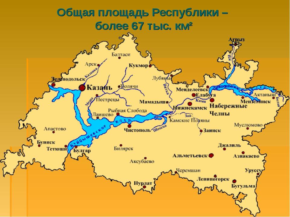 Общая площадь Республики – более 67 тыс. км²