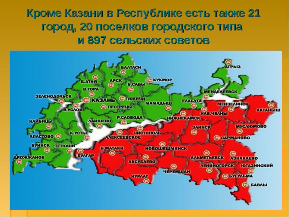 Кроме Казани в Республике есть также 21 город, 20 поселков городского типа и...