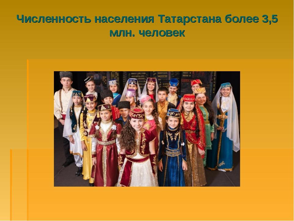 Численность населения Татарстана более 3,5 млн. человек