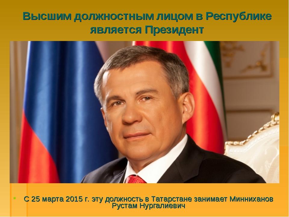 Высшим должностным лицом в Республике является Президент С 25 марта 2015 г. э...
