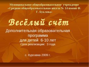Муниципальное общеобразовательное учреждение «Средняя общеобразовательная шк
