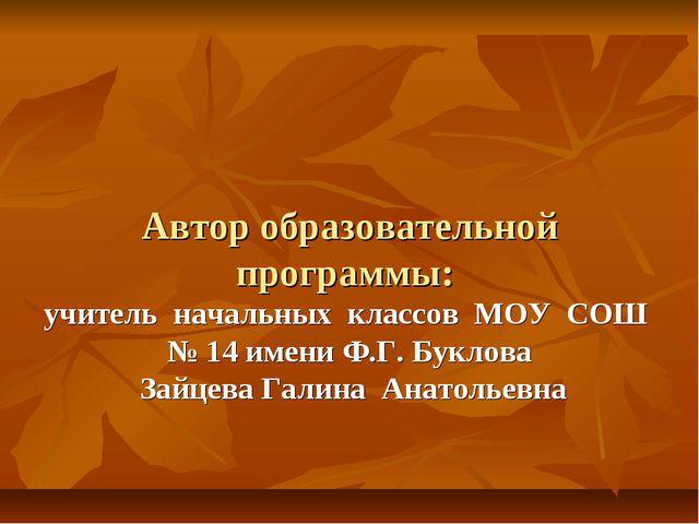Автор образовательной программы: учитель начальных классов МОУ СОШ № 14 имен...