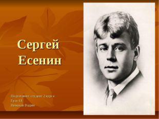 Сергей Есенин Подготовил: студент 2 курса Гр.п-14 Немахов Вадим