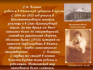 С.А. Есенин родился в Рязанской губернии в крестьянской семье. С 1904 по 1912