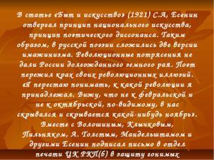 В статье «Быт и искусство» (1921) С.А, Есенин отвергал принцип национального