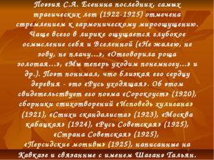 Поэзия С.А. Есенина последних, самых трагических лет (1922-1925) отмечена стр