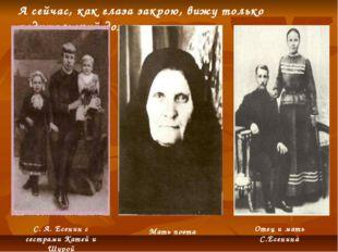 Отец и мать С.Есенина А сейчас, как глаза закрою, вижу только родительский до