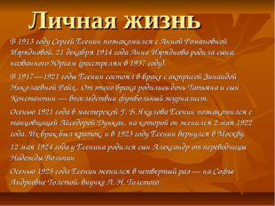 Личная жизнь В 1913 году Сергей Есенин познакомился с Анной Романовной Изрядн