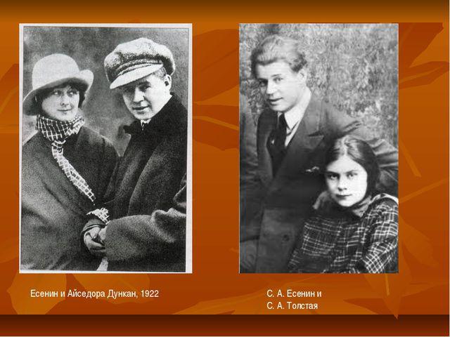Есенин и Айседора Дункан, 1922 С. А. Есенин и С. А. Толстая