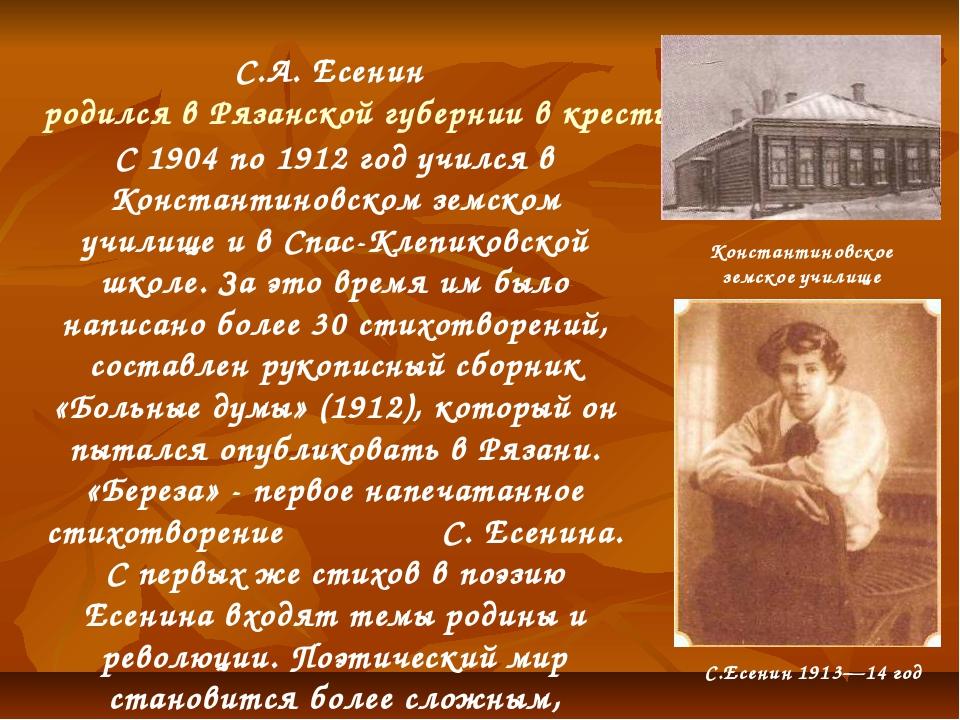С.А. Есенин родился в Рязанской губернии в крестьянской семье. С 1904 по 1912...