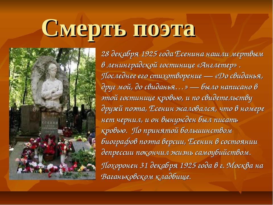 Смерть поэта 28 декабря 1925 года Есенина нашли мертвым в ленинградской гости...